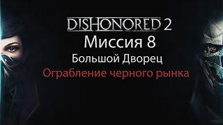 DISHONORED 2 Как ограбить черный рынок (Большой Дворец)