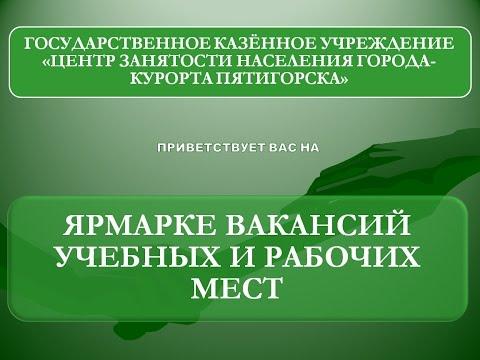 Ярмарка вакансий и учебных рабочих мест в г.Пятигорск