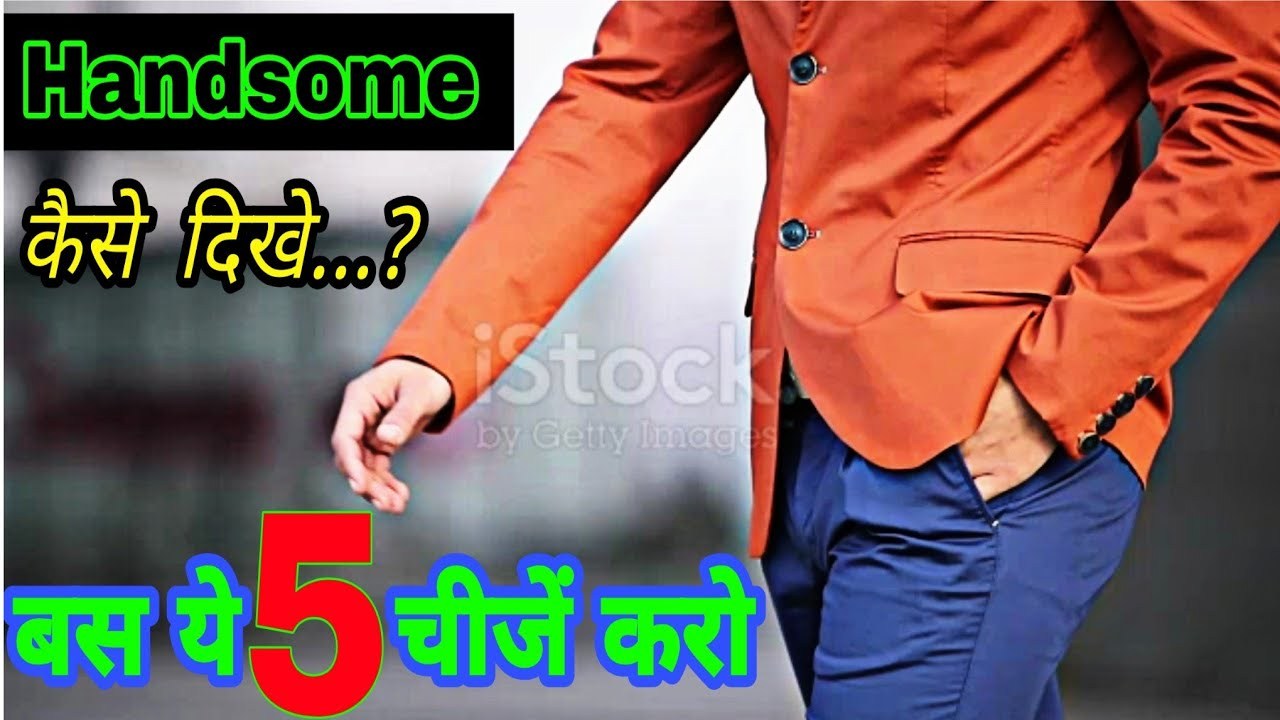 Download हैंडसम कैसे दिखे || How to be handsome || Handsome kaise bane tips || How to look attractive