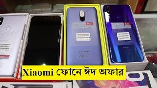 Xiaomi ফোনে ঈদ অফার | xiaomi Phones Eid latest price in bd 2019 | unofficial Xiaomi Phones Price BD