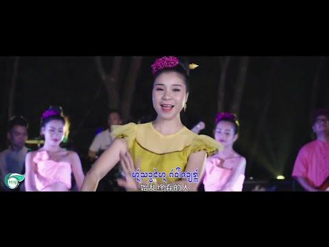 คำพูดหวานจาย - อิอ่อนแก้ว   ၵႂၢမ်းလၢတ်ႈဝၢၼ်ၸၢႆး - ၼၢင်းဢွၼ်ႇၵႅဝ်ႈ [ Tai Lue Song ]