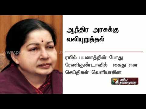 Jayalalithaa urges Andhra CM release Tamils arrested for red sanders smuggling