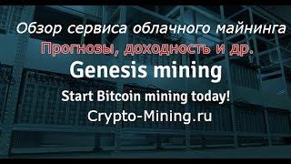 Genesis-Mining - надёжный облачный майнинг. Доходность, обзор, отзывы.
