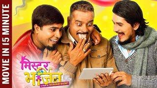 MR. VIRGIN - Movie In 15 Minutes   Gaurav Pahari, Bijay Baral, Bholaraj Sapkota   Nepali Movie 2020