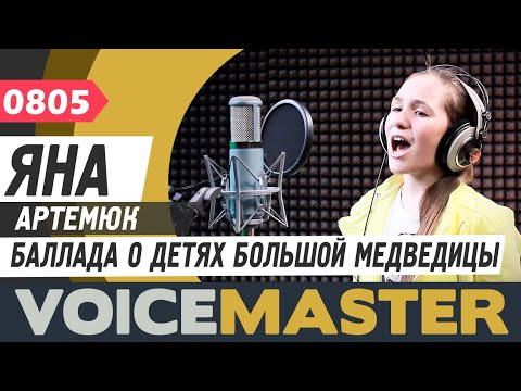 Янина Артемюк - Баллада о детях Большой медведицы