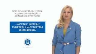 """Образовательная программа """"Маркетинг: цифровые технологии и маркетинговые коммуникации"""""""