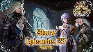 Seven Knights : เนื้อเรื่อง Story Ep.27 [ผู้ทรยศที่เฝ้ารอ]【ซับไทย】