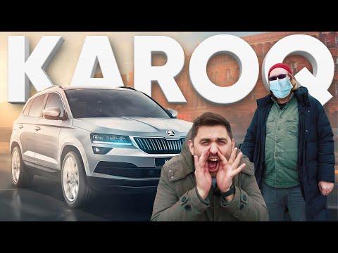 Skoda Karoq / Большой тест-драйв