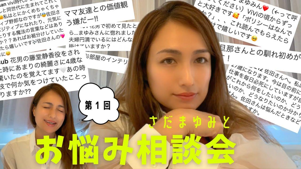 【質問コーナー】佐田真由美が、お悩みにお答えします!【夫婦関係、子育て、人生】