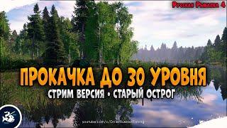 Прокачка до 30 уровня • Рыбалка на Старом Остроге • Driler - Русская Рыбалка 4