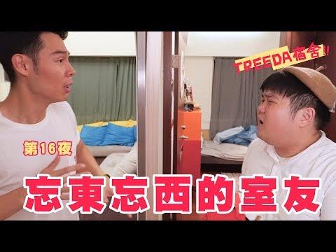 忘東忘西的室友 - 第16夜 - Treeda宿舍(一鏡到底拍攝)