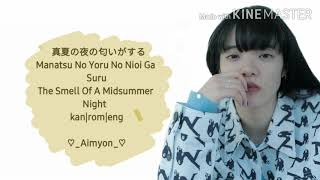 Cover images 真夏の夜の匂いがする (The Smell Of A Midsummer Night) by Aimyon