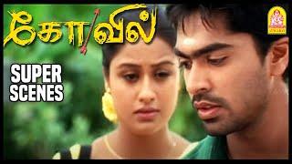 வெப்பம் குளத்து கிளியே! என் வயச ஒடச்ச உளியே! | Kovil Tamil Movie | Silambarasan | Sonia Agarwal |