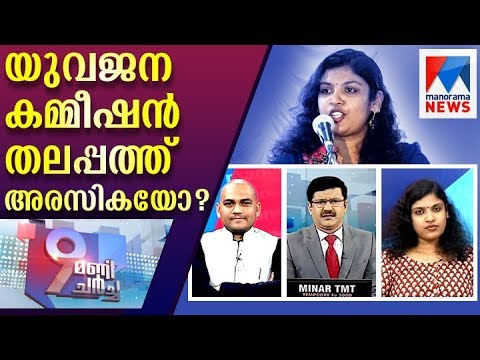 Do the Youth Commission Chairman has no enjoyment capabilities ?    Manorama News
