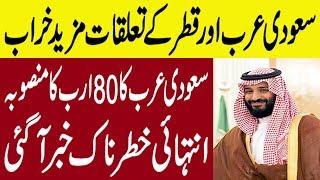 Saudi Arabia Latest News   Saudi Arabia VS Qatar   Salwa Canal Project   2018