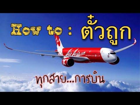 How to หาตั๋วถูก : ตั๋วเครื่องบิน ราคาถูก ถูกที่สุด หาได้ทุกสายการบิน (จบในคลิปเดียว)