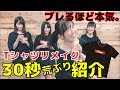【リメイク】iTuberロゴTシャツアレンジ大賞【DIY】