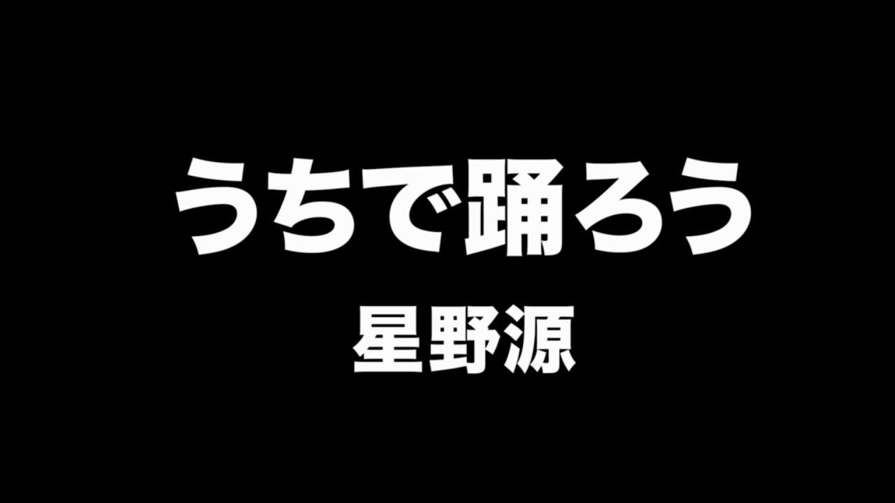 星野源 - うちで踊ろう Dancing On The Inside【字幕/歌詞付】Cover by 藤末樹 / 歌:HARAKEN)