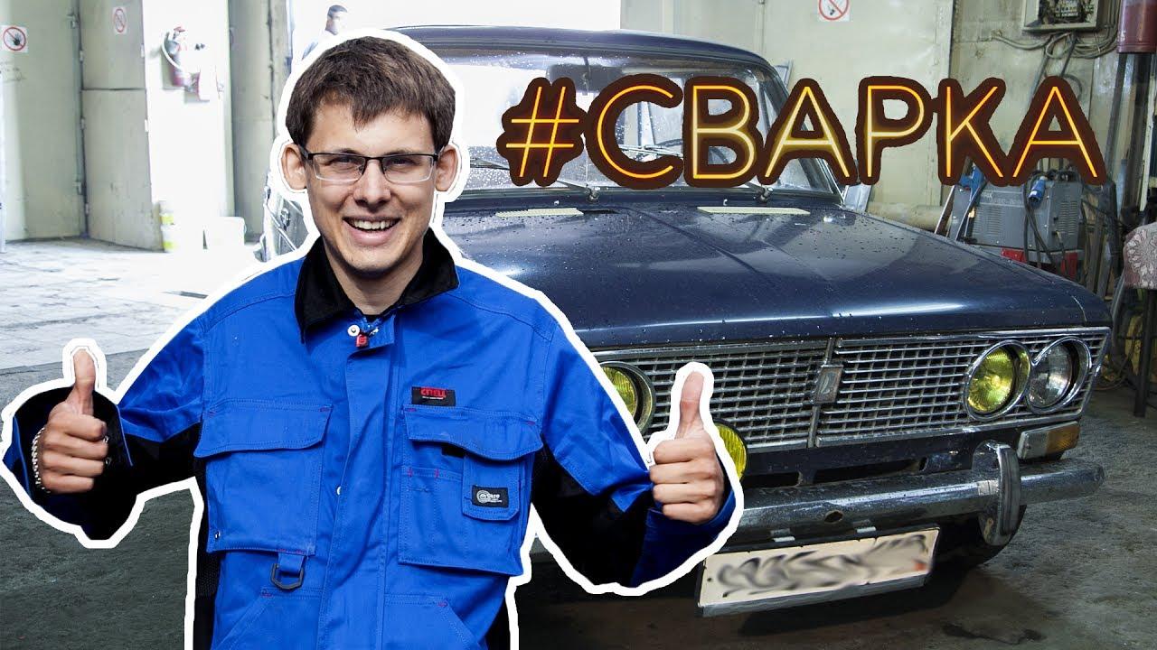 #СВАРКА 2! ЖЕсть! Автомобиль который выжил с 1974 года ! Ваз 2103 за 30 тыс. ₽