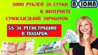 AXIOMA.VIP - НЕ ПЛАТИТ