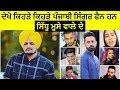 These Punjabi Singers are Fan of Sidhu Moose Wala