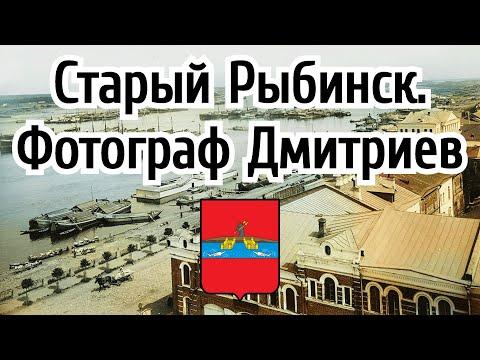 Город Рыбинск. Фотограф Максим Петрович Дмитриев