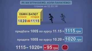 Смотреть видео что украинские банки делают с долларом