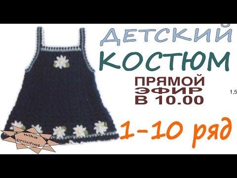Детский костюм крючком Вязание для детей Платье 1-10 ряд