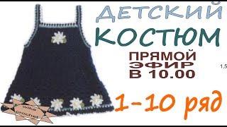 Детский костюм крючком Вязание для детей Платье 1-10 ряд Вязание прямые трансляции