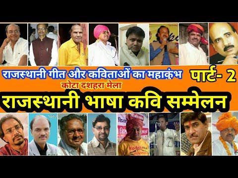 Part 2 || Rajasthani kavi sammelan|| kota dussehra mela|| full video