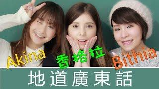 特別嗚謝小B 及香格拉,記得到她們的頻道看第2 集和第3 集^^ Bithia 小B...