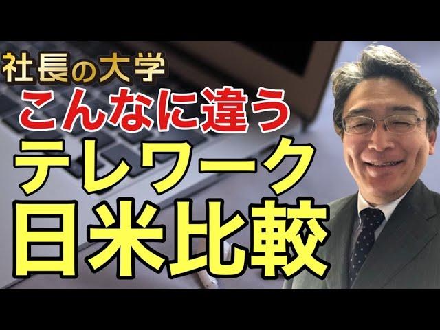 在宅勤務で生産性は?アメリカと日本の違い!(動画編)