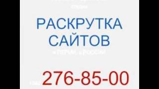 видео Продвижение сайта в Перми