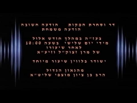 """פרשת כי תצא תשע""""ח - מרן הראש""""ל הרב יצחק יוסף שליט""""א - Rav Yitzchak Yosef"""