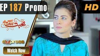 Pakistani Drama   Mohabbat Zindagi Hai - Episode 187 Promo   Express Entertainment Dramas   Madiha
