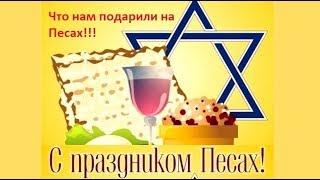 Подарки от мера Нагарии празднуем Песах
