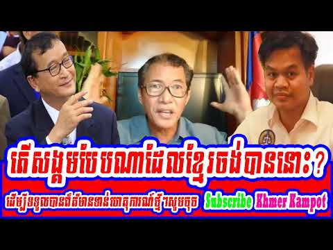 Khan sovan talk about what kind of society that cambodian want | Cambodia hot news