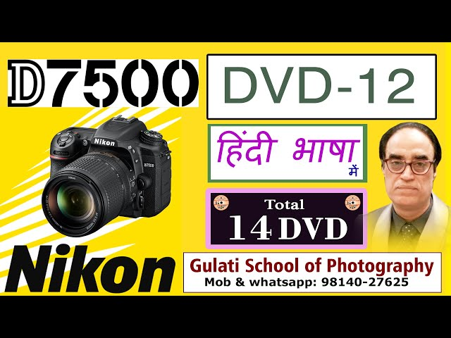 12 DVD | Flash Photography with Nikon D7500 Camera | Use Flash indoor & Outdoor कोर्स हिंदी में