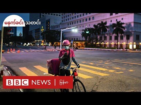 ရှန်ဂရီလာဟိုတယ် ယာယီပိတ်သိမ်းမှု မြန်မာ့စီးပွားရေး ဘယ်လို ရိုက်ခတ်လာနိုင်လဲ  - BBC News မြန်မာ