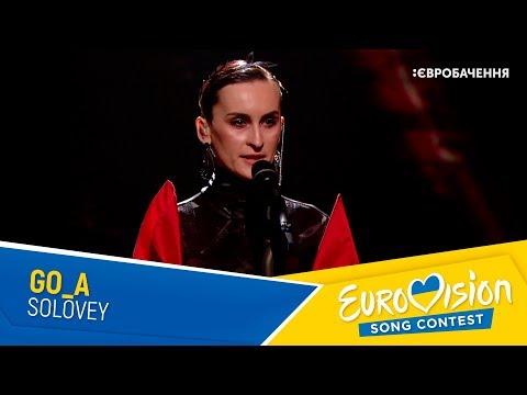 Go_A – Solovey. Фінал. Національний відбір на Євробачення-2020