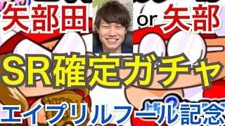 【パワプロアプリ】エイプリルフール記念!矢部田or矢部SR確定ガチャ!【パワプロガチャ】 thumbnail