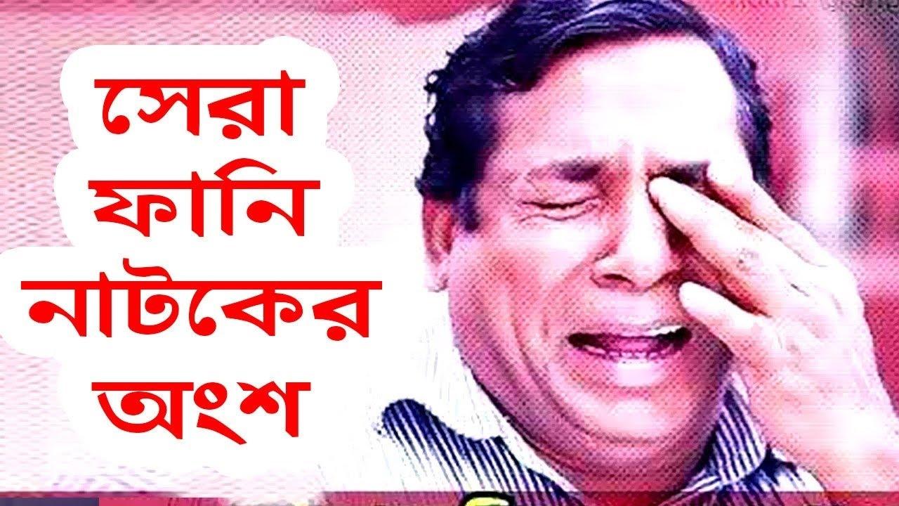 না দেখলে মিস করবেন - Mosharraf karim Best Bangla Comedy Natok Clip 2016