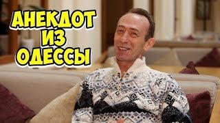 Свежие одесские анекдоты! Анекдот из одесского дворика!