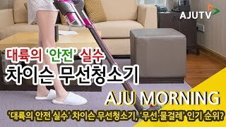 '대륙의 안전 실수' 차이슨 무선청소기, '무선·물걸레…