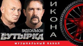 Download БУТЫРКА  - Икона ( ВИДЕОАЛЬБОМ ) Mp3 and Videos