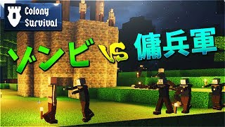 【Colony Survival】ゾンビ vs 傭兵軍 #19【KUN】