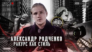 Александр Родченко I Ракурс как стиль [ПРО ФОТО]