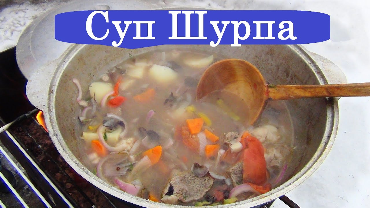 шурпа из свинины классический рецепт с фото на костре