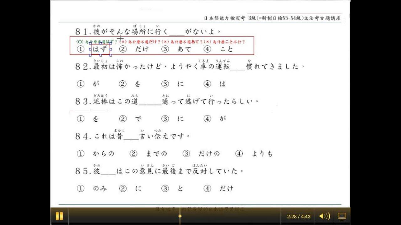 日檢 N5~N4 文法考古題講座 - YouTube