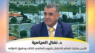 د. نضال العياصرة - الأردن يشارك العالم الاحتفال باليوم العالمي للكتاب وحقوق المؤلف